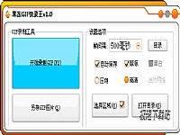 果冻GIF快录王 缩略图