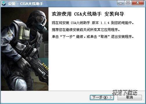 CGA火线助手 图片 01