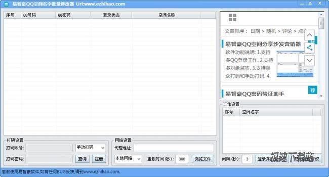 易智豪QQ空间名字批量修改器 图片 01