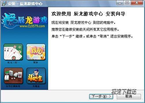 辰龙游戏中心 图片 01