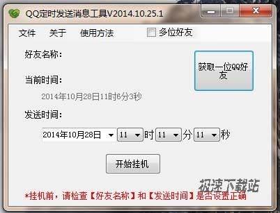 邦宁QQ定时发送消息工具 图片 01