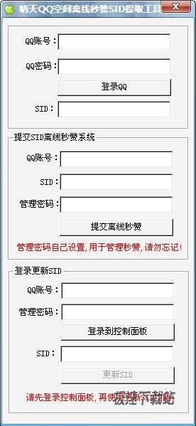 晴天QQ空间离线秒赞SID提取工具 图片 01