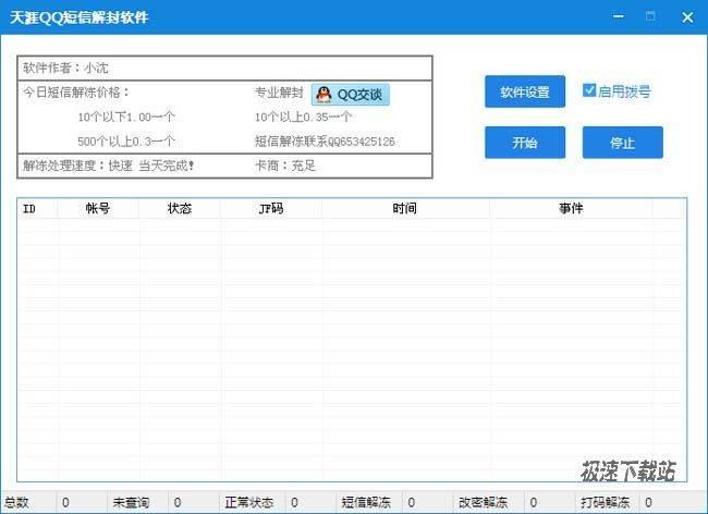 天涯QQ短信解封软件 图片 01