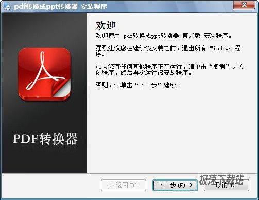 迅捷PDF转换成PPT转换器 图片 01