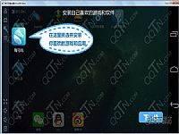海马玩模拟器Droid4X 缩略图 01