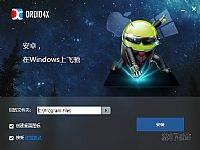 海马玩模拟器Droid4X图片