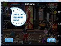 海马玩模拟器Droid4X 缩略图 02