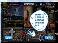 海马玩模拟器Droid4X 缩略图 04