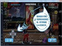 海马玩模拟器Droid4X 缩略图 03