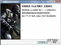 CGA火线助手 缩略图
