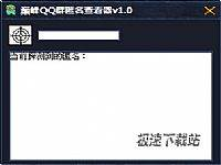 �p峰QQ群匿名查看器 �s略�D
