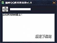 巅峰QQ匿名查看器 缩略图
