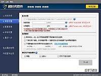 超时代视频加密软件 缩略图 02