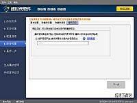 超时代视频加密软件 缩略图 04