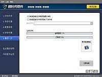 超时代视频加密软件 缩略图 05