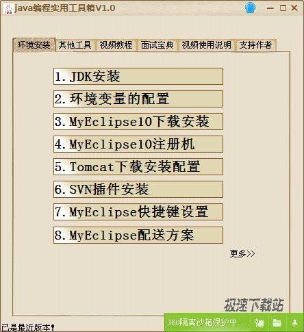java编程实用工具箱 图片 01