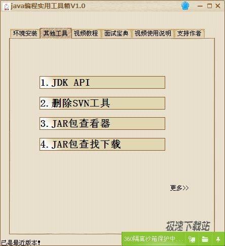 java编程实用工具箱 图片 02