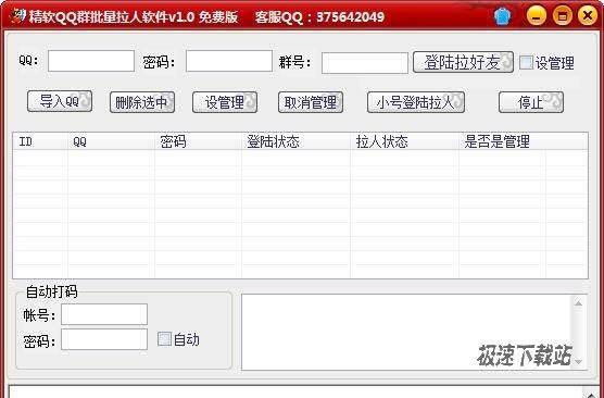 精软QQ群批量拉人软件 图片 01