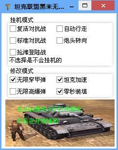 坦克联盟黑米无限炮弹辅助 图片 01
