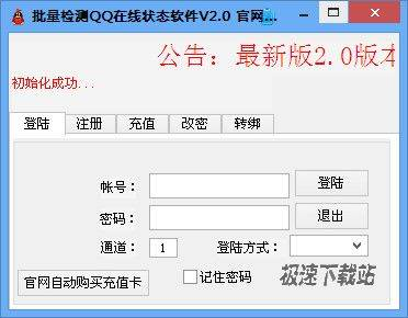 神通批量检测QQ在线状态软件 图片 01