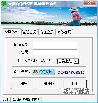 天涯QQ群资料批量修改软件 图片 01