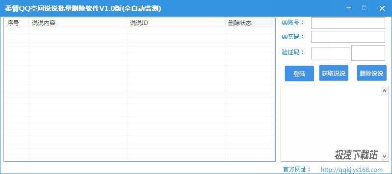 柔情QQ空间说说批量删除软件 软件预览图