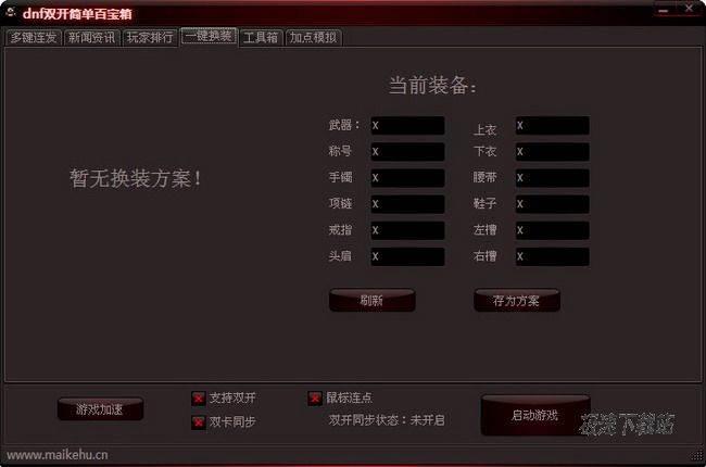 DNF双开简单百宝箱 图片 04