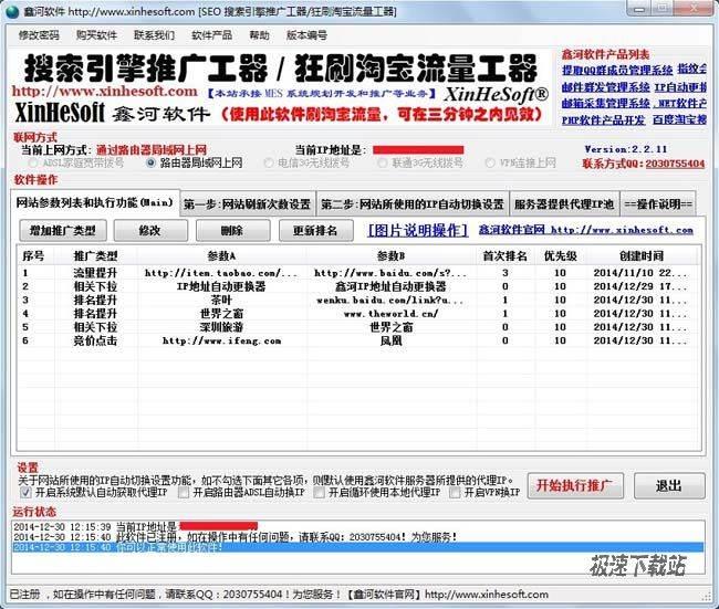 鑫河SEO搜索引擎推广工器 图片 01