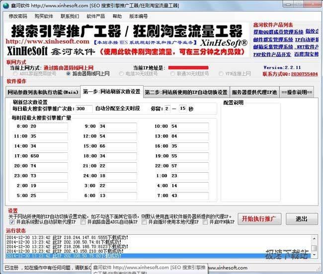 鑫河SEO搜索引擎推广工器 图片 02