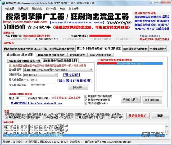 鑫河SEO搜索引擎推广工器 图片 03