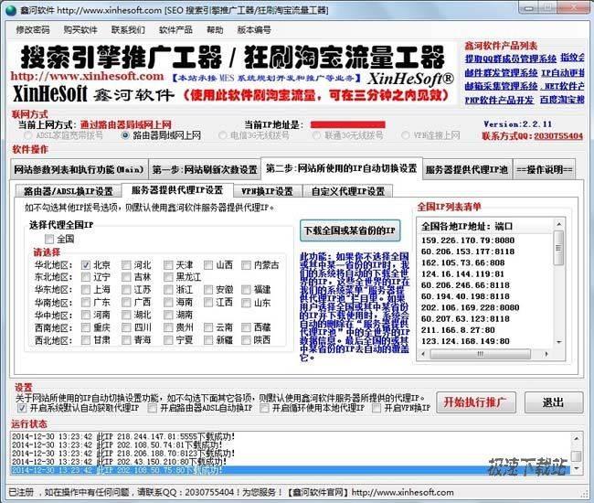 鑫河SEO搜索引擎推广工器 图片 04