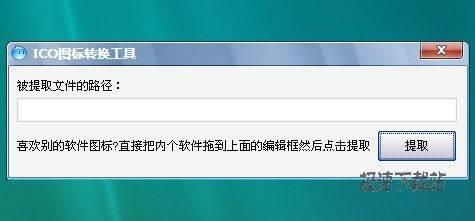 ico图标转换工具_【图】ICO图标转换工具_软件预览图_极速下载站