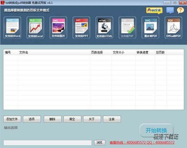 迅捷TXT转换成PDF转换器