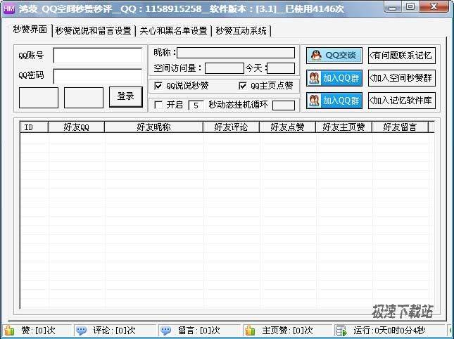鸿蒙QQ空间秒赞秒评 图片 01