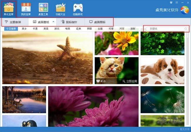 桌秀美化软件 图片 01