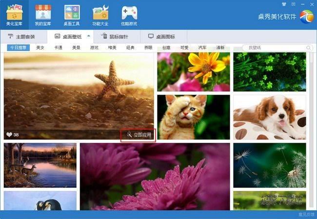 桌秀美化软件 图片 02