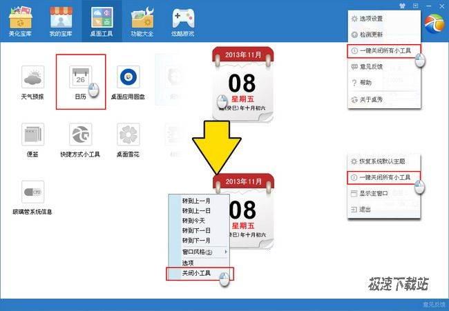 桌秀美化软件 图片 04