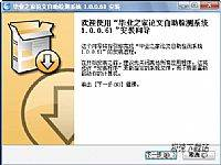 毕业之家论文自助检测系统 缩略图