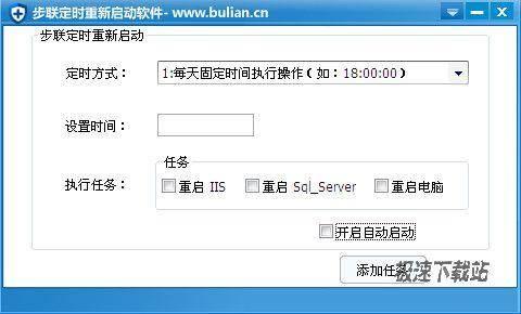 服务器定时软件