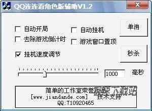 简单QQ连连看角色版辅助 图片 01