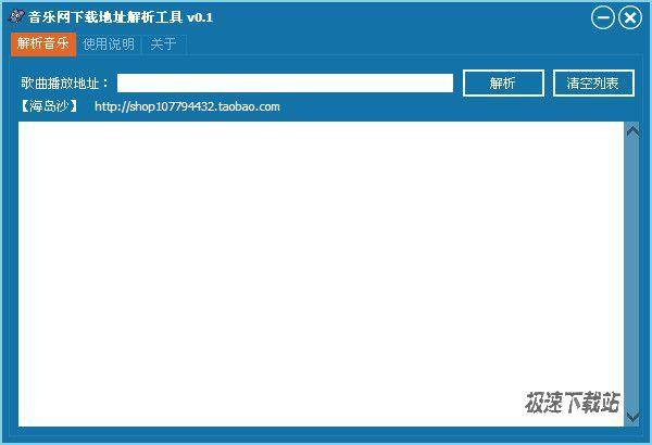 音乐网下载地址解析工具 图片 01