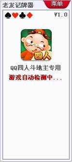qq四人斗地主记牌器