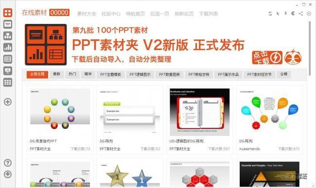 【图】ppt素材夹(一键下载ppt素材并自动导入和分类)