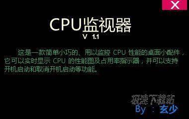 玄少CPU监视器 图片 01
