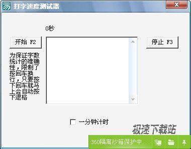 打字速度测试器是一款可以帮助用户测试自己打字速度的工...