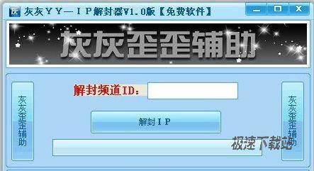 灰灰YY IP解封器 图片 01