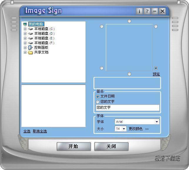 图片添加日期或文字水印软件下载 1.2 汉化绿色版