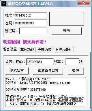 雅轩QQ空间留言工具 图片 01