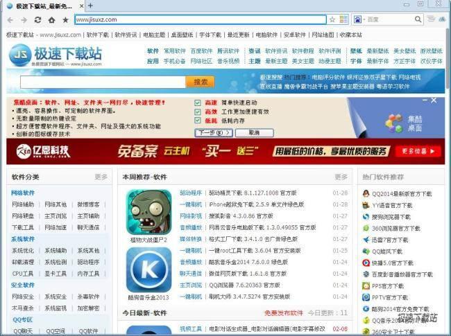 火狐Firefox浏览器苦菜花版 图片 01