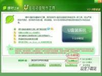 绿叶U盘启动制作软件